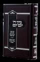 Baruch Hashem Yom Yom